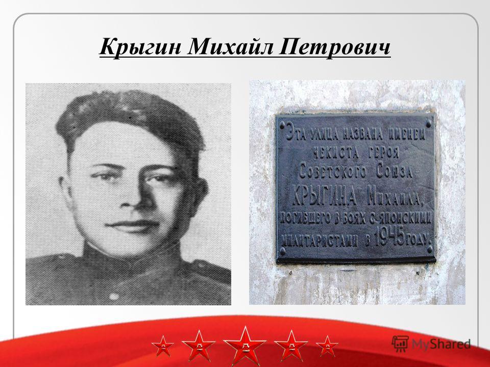 Крыгин Михайл Петрович