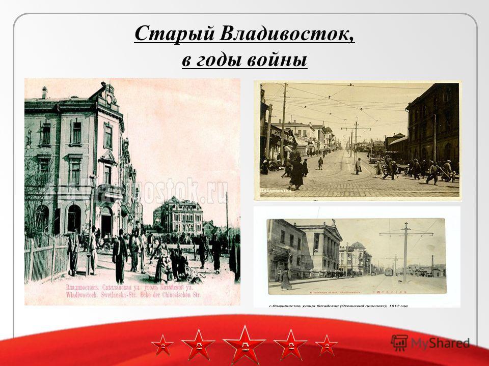Старый Владивосток, в годы войны