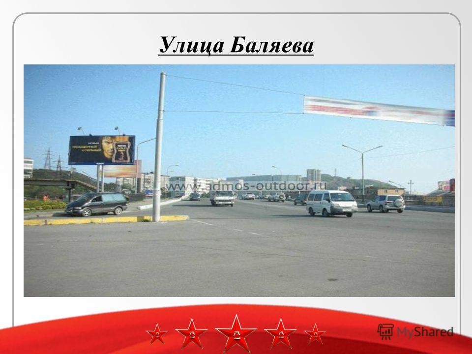 Улица Баляева