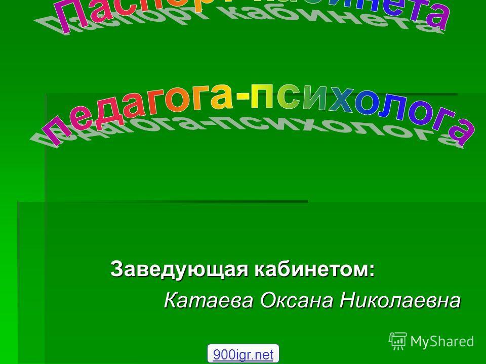 Заведующая кабинетом: Катаева Оксана Николаевна Катаева Оксана Николаевна 900igr.net