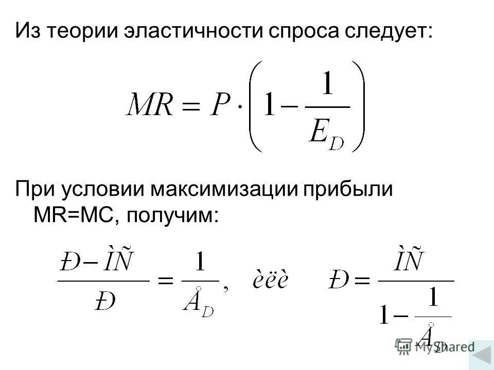 Из теории эластичности спроса следует: При условии максимизации прибыли MR=МС, получим:
