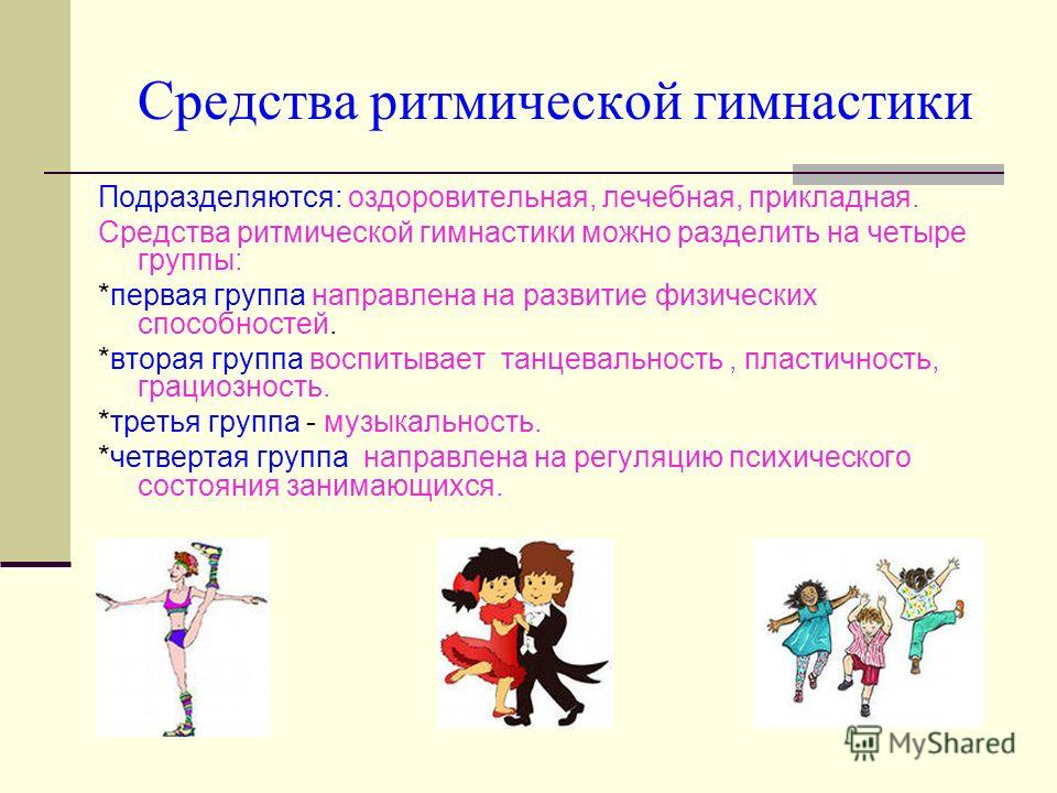 Средства ритмической гимнастики Подразделяются: оздоровительная, лечебная, прикладная. Средства ритмической гимнастики можно разделить на четыре группы: *первая группа направлена на развитие физических способностей. *вторая группа воспитывает танцева