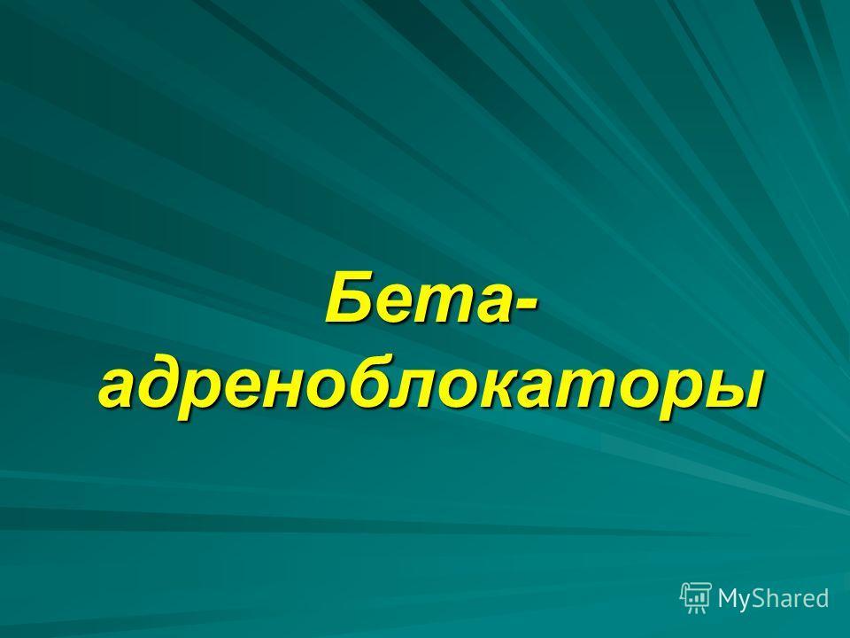 Бета- адреноблокаторы