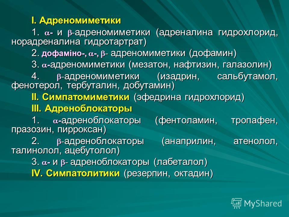 I. Адреномиметики 1. - и - адреномиметики (адреналина гидрохлорид, норадреналина гидротартрат) 2. дофаміно-, -, - адреномиметики (дофамин) 3. - адреномиметики (мезатон, нафтизин, галазолин) 4. - адреномиметики (изадрин, сальбутамол, фенотерол, тербут