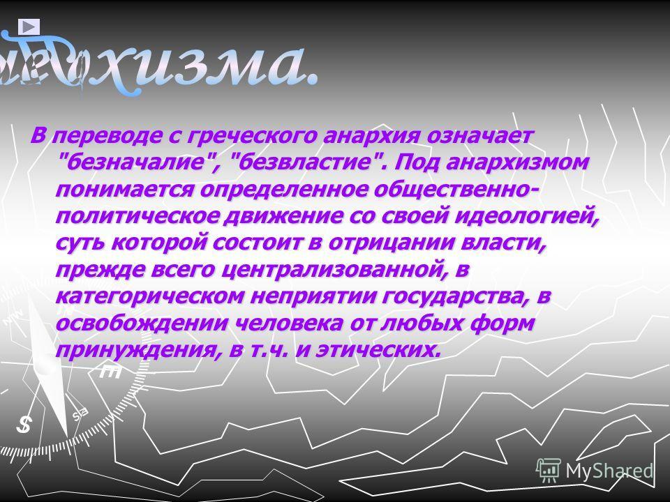 В переводе с греческого анархия означает