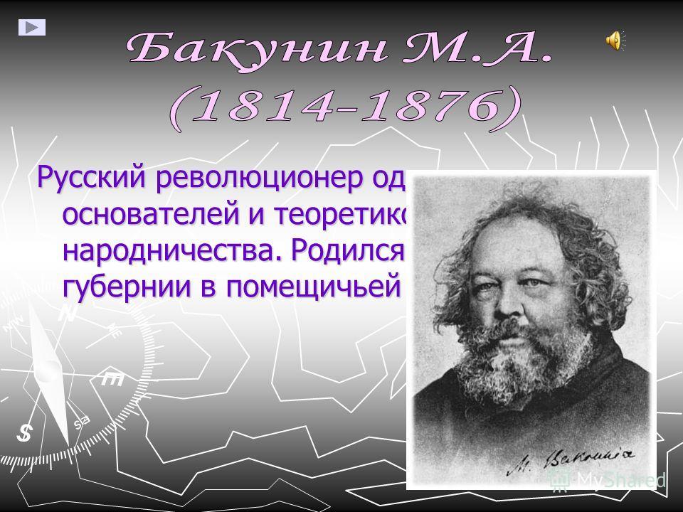 Русский революционер один из основателей и теоретиков анархизма и народничества. Родился в Тверской губернии в помещичьей семье.