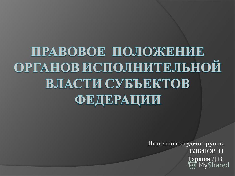 Выполнил: студент группы ВЗБ4ЮР-11 Гаршин Д.В.