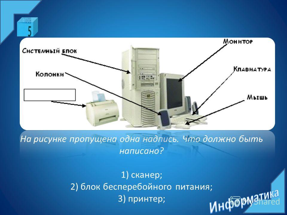 На рисунке пропущена одна надпись. Что должно быть написано? 1) сканер; 2) блок бесперебойного питания; 3) принтер;