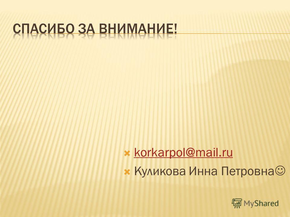 korkarpol@mail.ru Куликова Инна Петровна