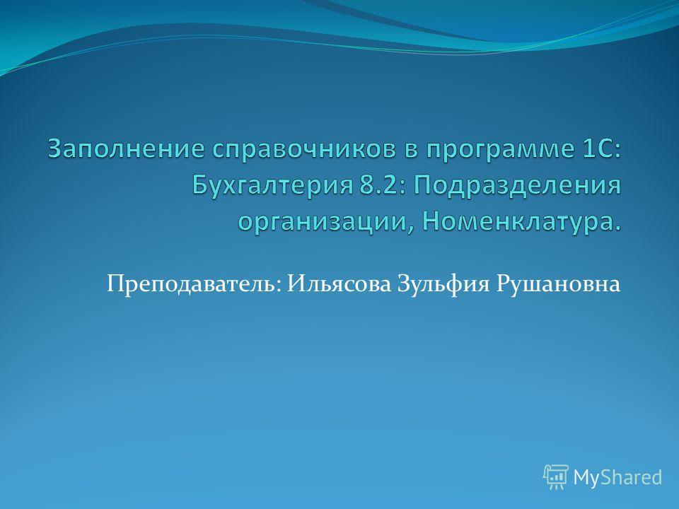 Преподаватель: Ильясова Зульфия Рушановна