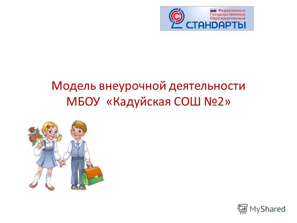 Модель внеурочной деятельности МБОУ «Кадуйская СОШ 2»