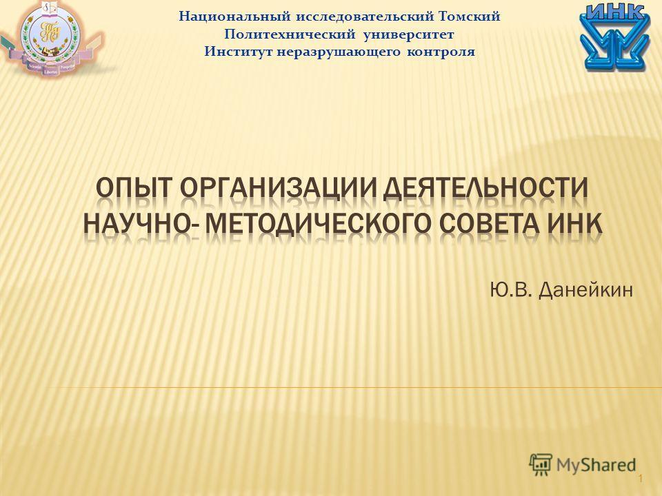 Ю.В. Данейкин 1 Национальный исследовательский Томский Политехнический университет Институт неразрушающего контроля
