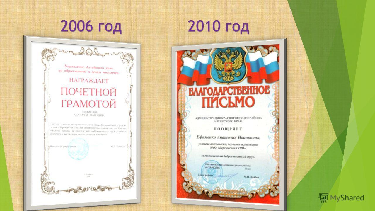 2006 год 2010 год