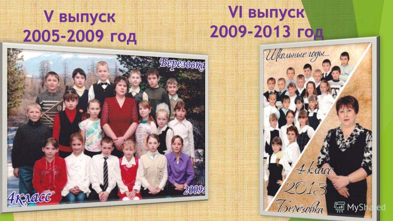 V выпуск 2005-2009 год VI выпуск 2009-2013 год