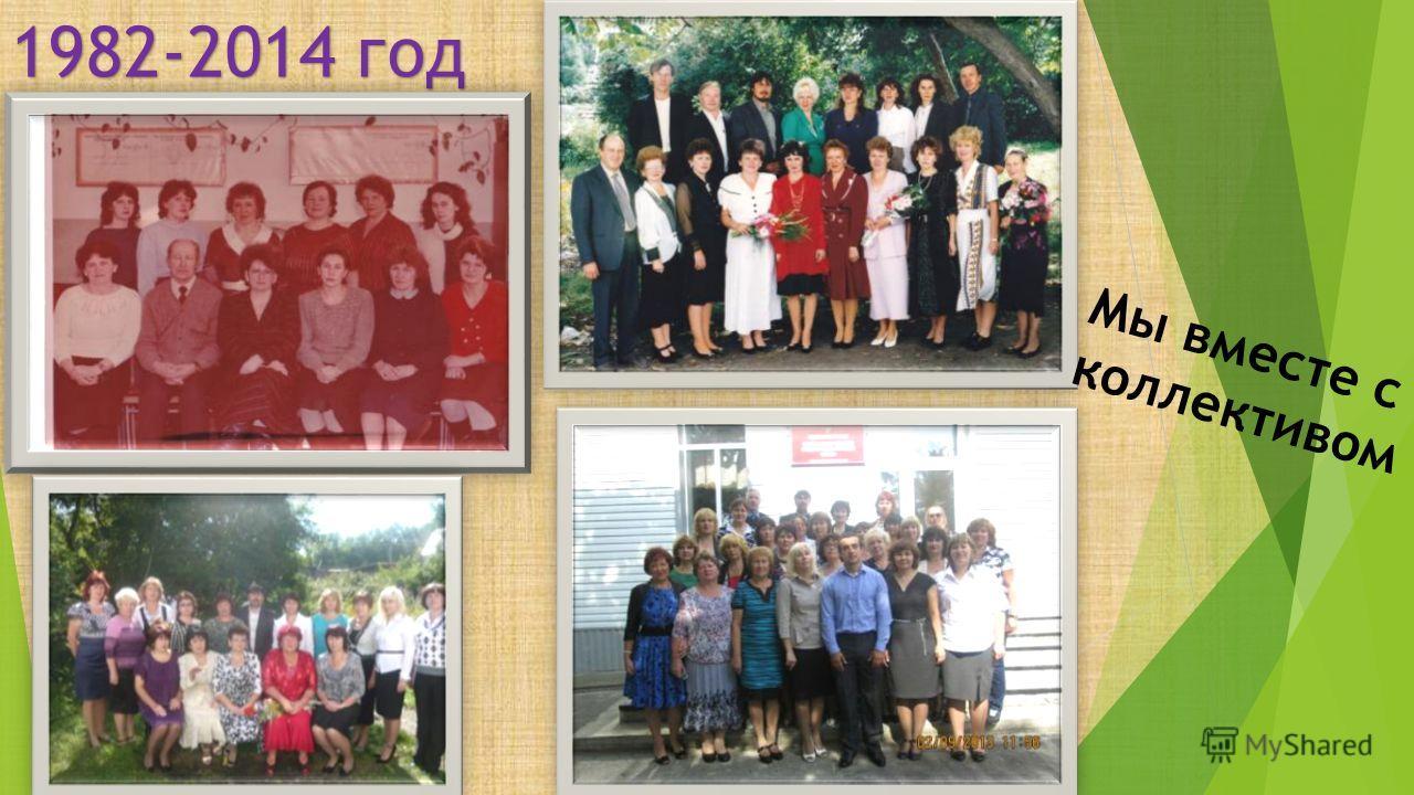 1982-2014 год Мы вместе с коллективом