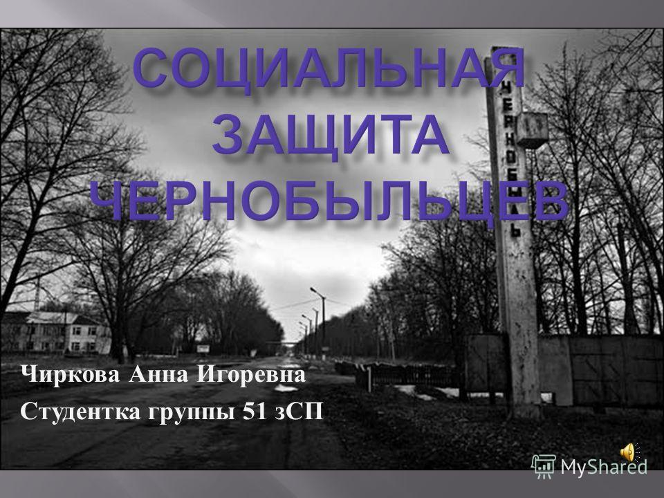 Чиркова Анна Игоревна Студентка группы 51 зСП