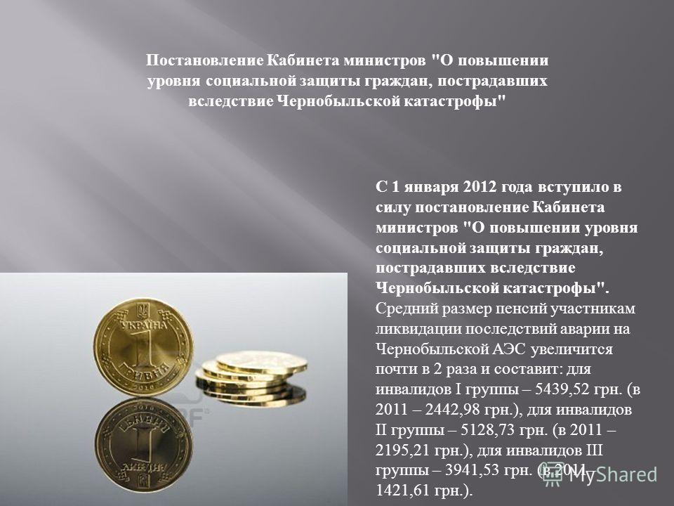 С 1 января 2012 года вступило в силу постановление Кабинета министров