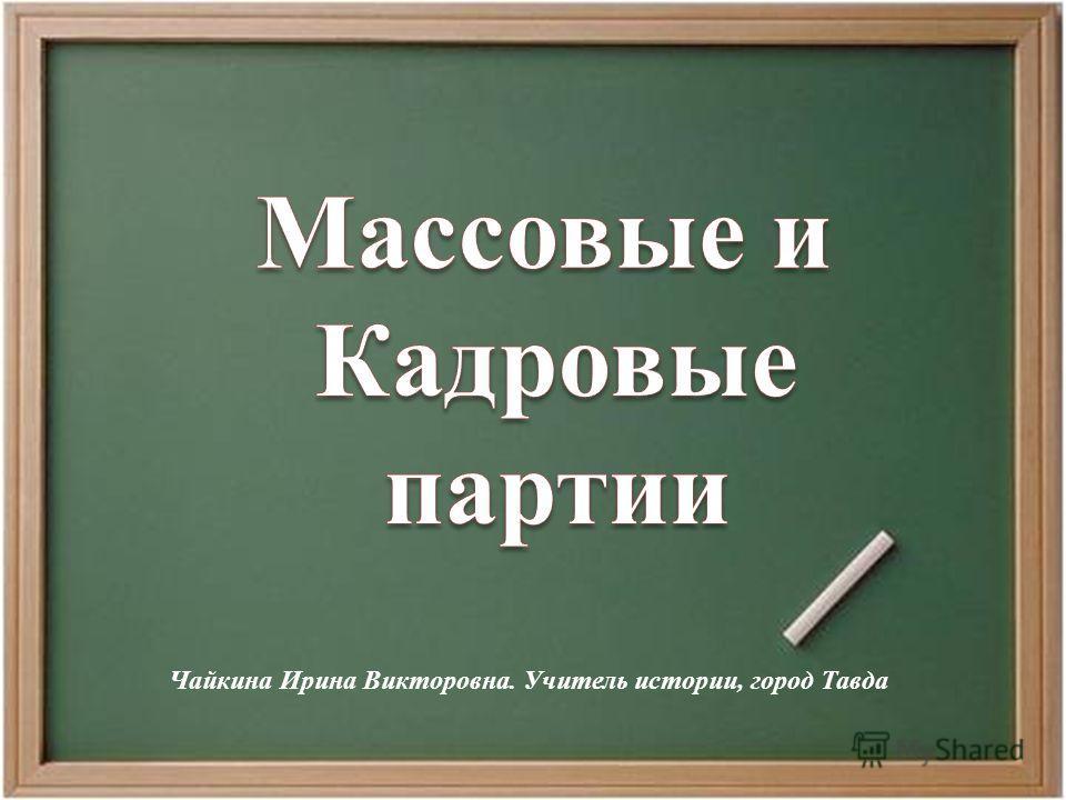 Чайкина Ирина Викторовна. Учитель истории, город Тавда