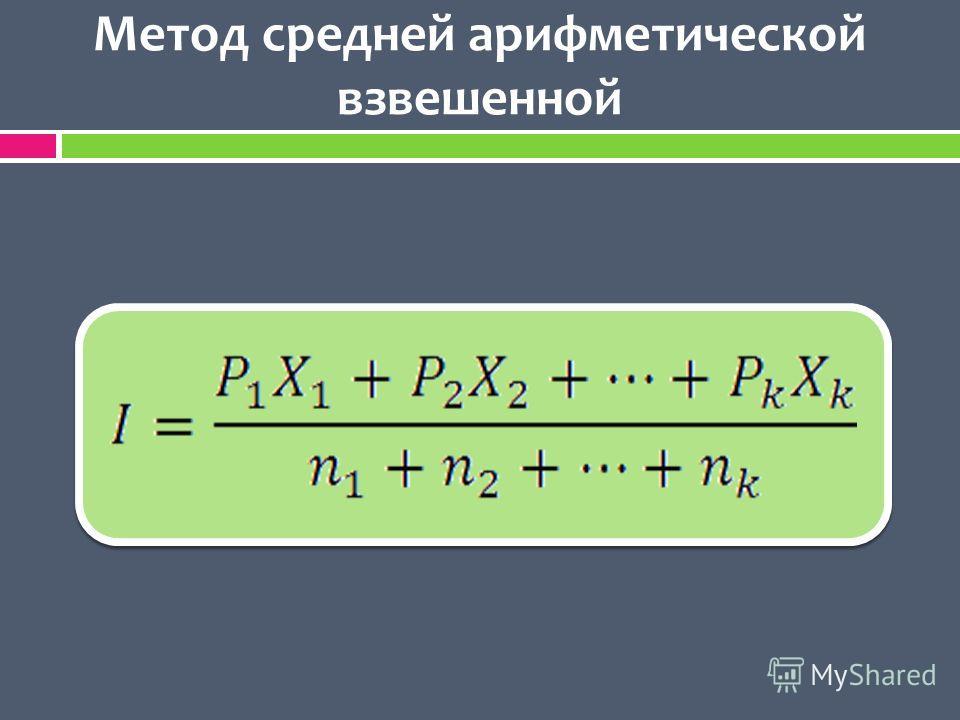 Метод средней арифметической взвешенной