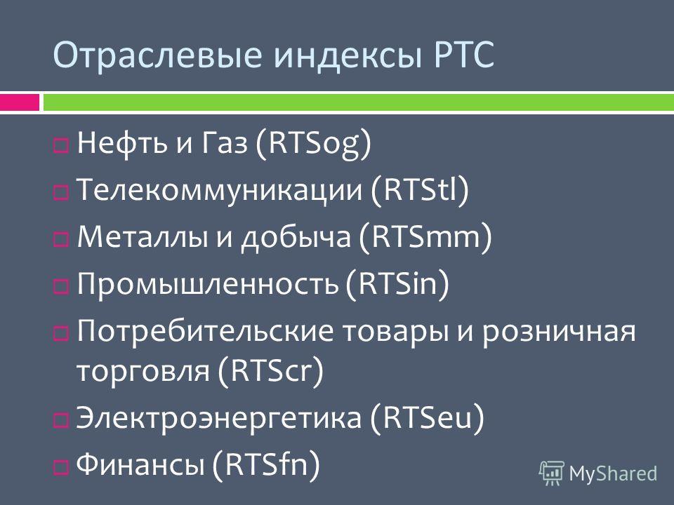 Отраслевые индексы РТС Нефть и Газ (RTSog) Телекоммуникации (RTStl) Металлы и добыча (RTSmm) Промышленность (RTSin) Потребительские товары и розничная торговля (RTScr) Электроэнергетика (RTSeu) Финансы (RTSfn)