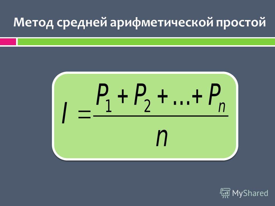 Метод средней арифметической простой