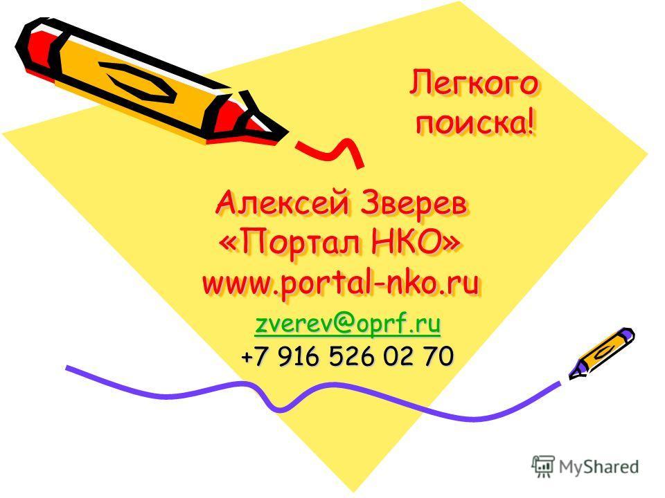 Алексей Зверев «Портал НКО» www.portal-nko.ru zverev@oprf.ru +7 916 526 02 70 Легкого поиска!