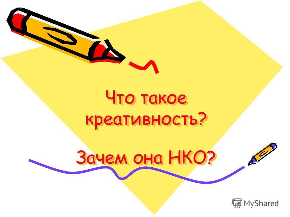 Что такое креативность? Зачем она НКО?