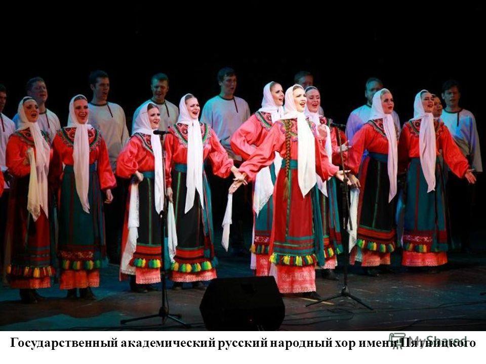 Государственный академический русский народный хор имени Пятницкого