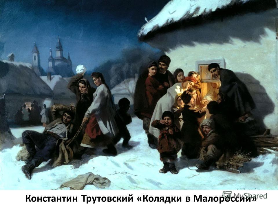 Константин Трутовский «Колядки в Малороссии»
