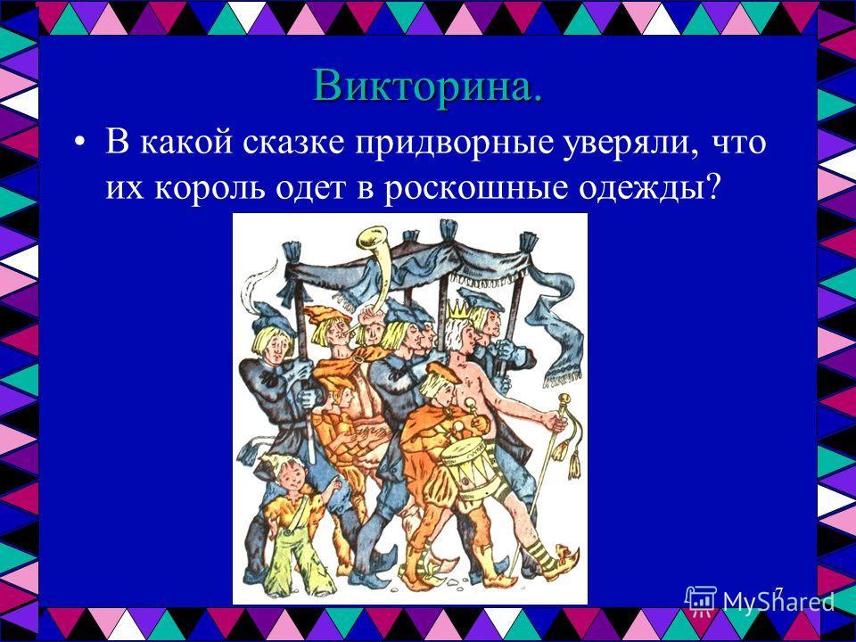 Викторина. В какой сказке придворные уверяли, что их король одет в роскошные одежды? 7