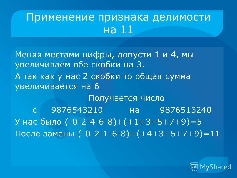 Меняя местами цифры, допусти 1 и 4, мы увеличиваем обе скобки на 3. А так как у нас 2 скобки то общая сумма увеличивается на 6 Получается число с 9876543210 на 9876513240 У нас было (-0-2-4-6-8)+(+1+3+5+7+9)=5 После замены (-0-2-1-6-8)+(+4+3+5+7+9)=1