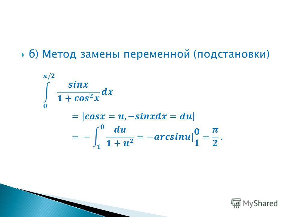 б) Метод замены переменной (подстановки)