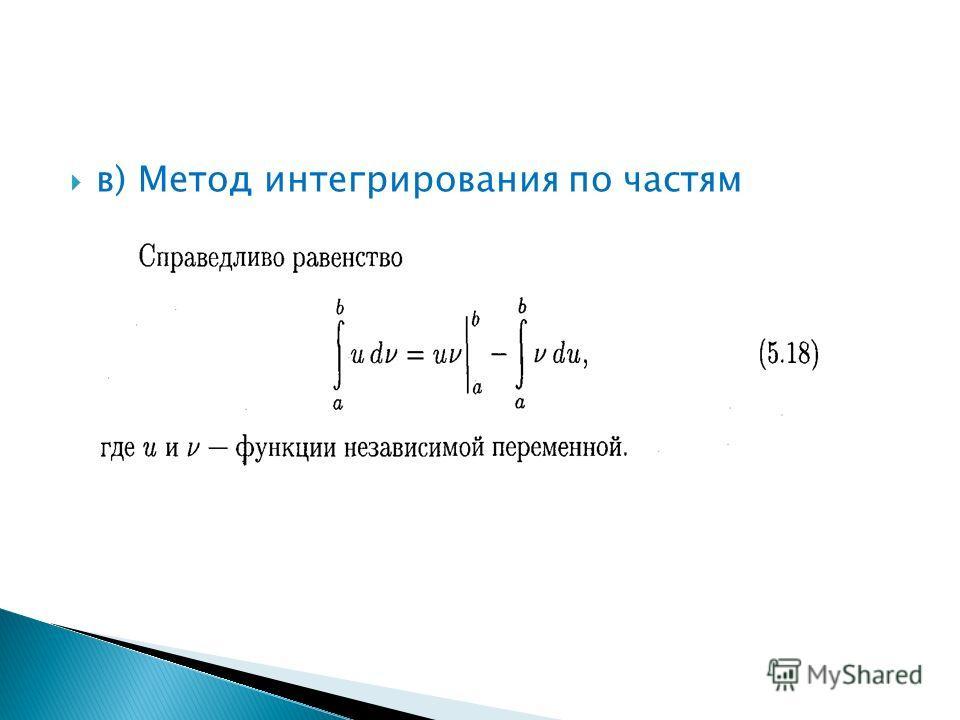 в) Метод интегрирования по частям