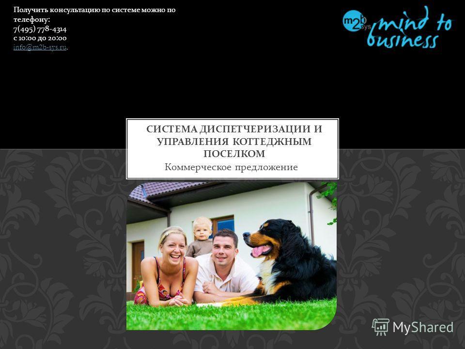 Коммерческое предложение Получить консультацию по системе можно по телефону : 7(495) 778-4314 c 10:00 до 20:00 info@m2b-sys.ruinfo@m2b-sys.ru.