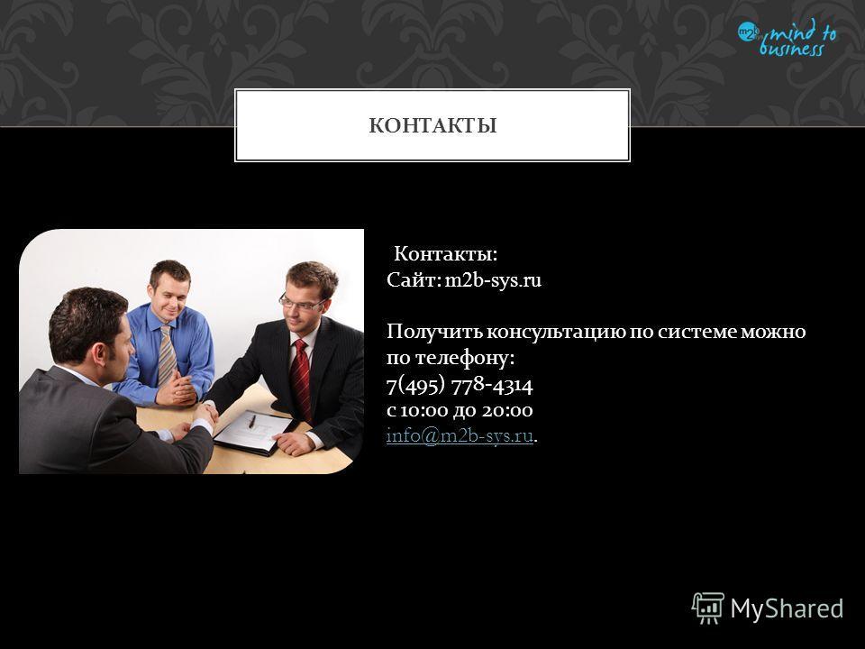 КОНТАКТЫ Контакты : Сайт : m2b-sys.ru Получить консультацию по системе можно по телефону : 7(495) 778-4314 c 10:00 до 20:00 info@m2b-sys.ruinfo@m2b-sys.ru.