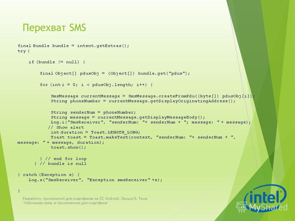 Перехват SMS Разработку приложений для смартфонов на ОС Android. Лекция 5. Тема Мобильная связь в приложениях для смартфона