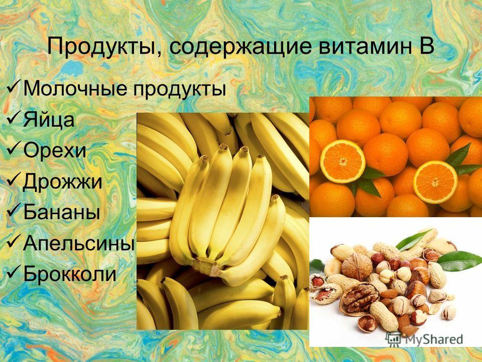 Продукты, содержащие витамин В Молочные продукты Яйца Орехи Дрожжи Бананы Апельсины Брокколи