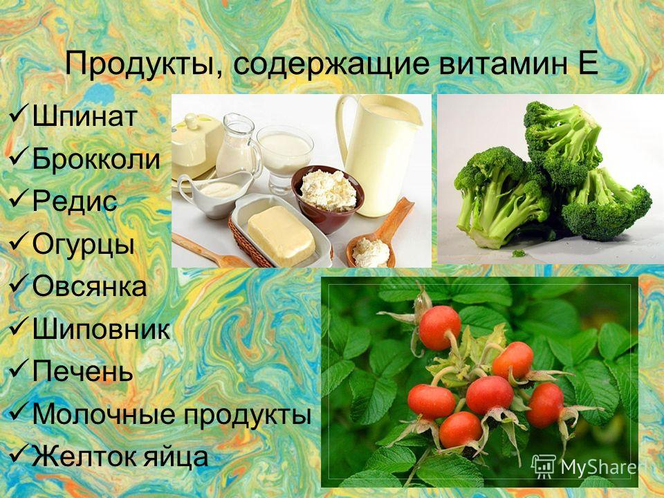 Продукты, содержащие витамин Е Шпинат Брокколи Редис Огурцы Овсянка Шиповник Печень Молочные продукты Желток яйца