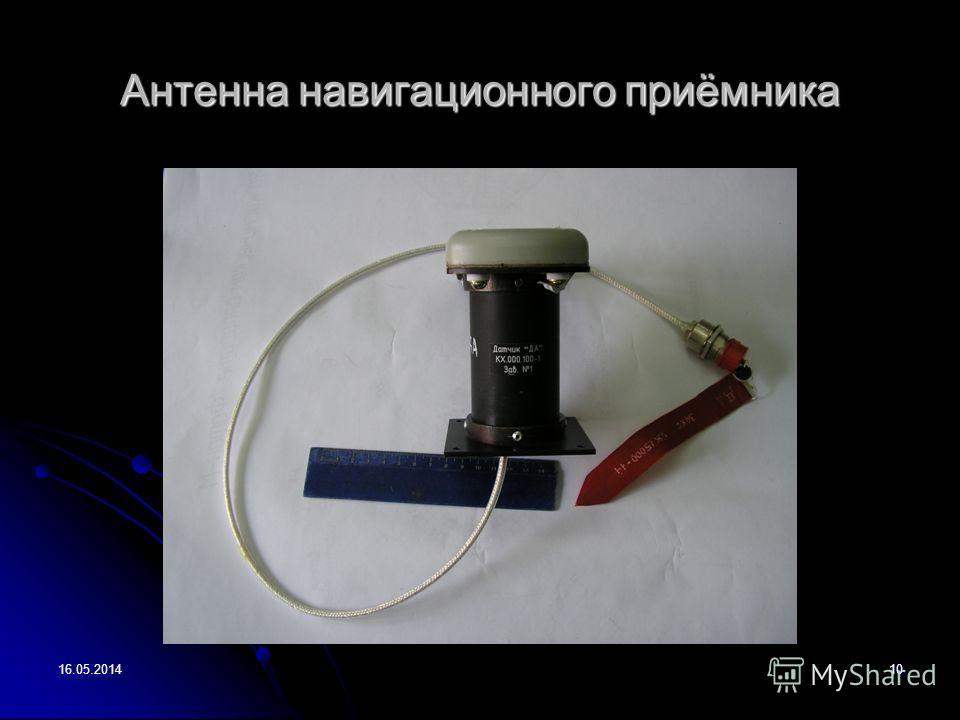 16.05.201410 Антенна навигационного приёмника