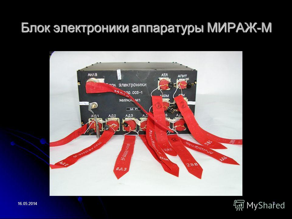 16.05.20147 Блок электроники аппаратуры МИРАЖ-М