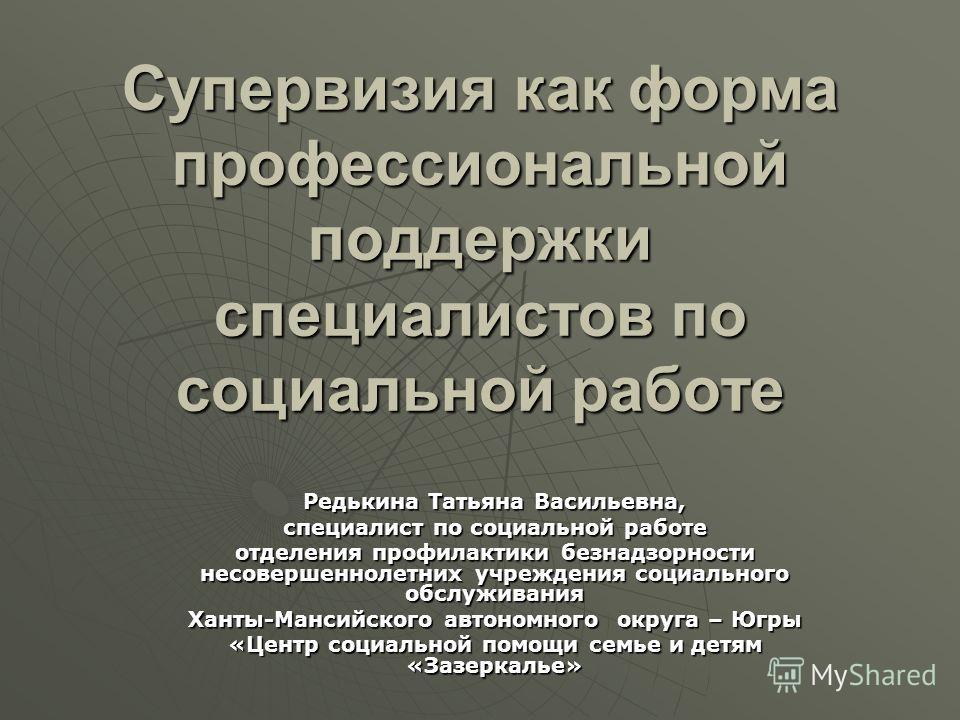 Должностная Инструкция Специалист По Соц.работе - фото 7