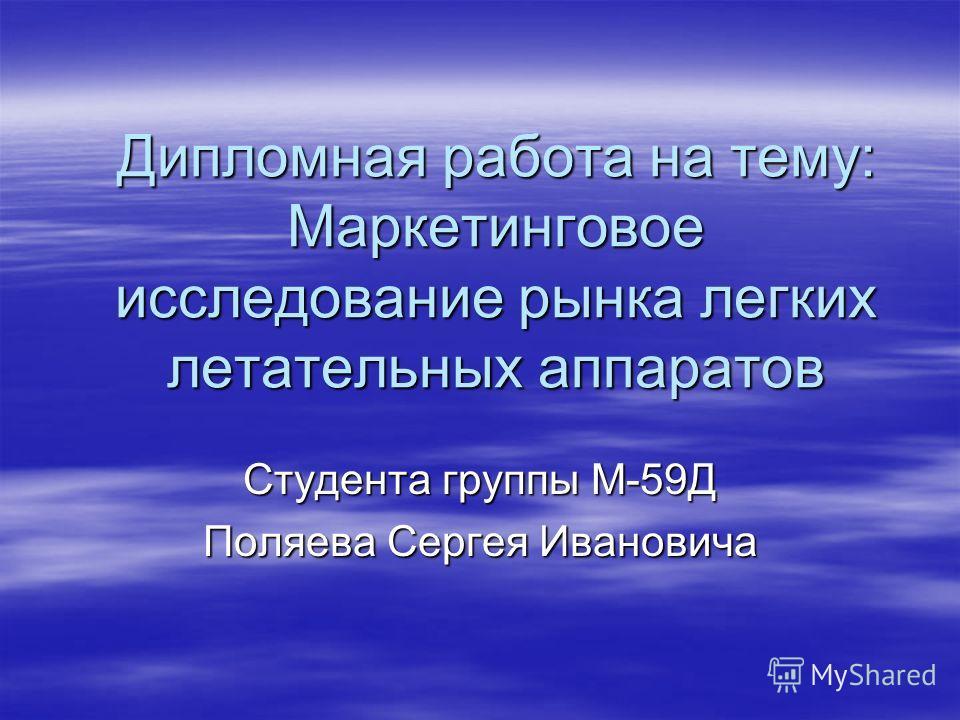 Дипломная работа на тему: Маркетинговое исследование рынка легких летательных аппаратов Студента группы М-59Д Поляева Сергея Ивановича