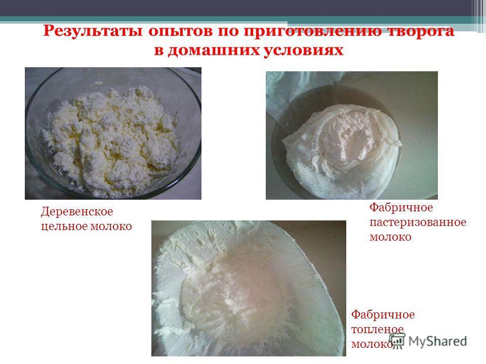Как пастеризовать молоко в домашних условиях