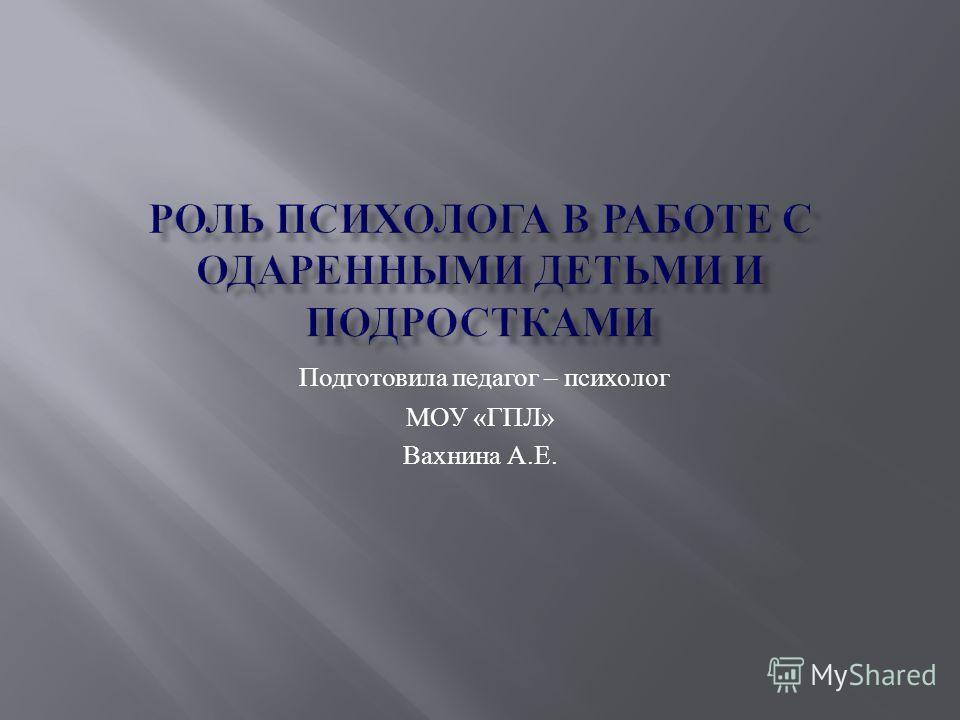Подготовила педагог – психолог МОУ «ГПЛ» Вахнина А.Е.
