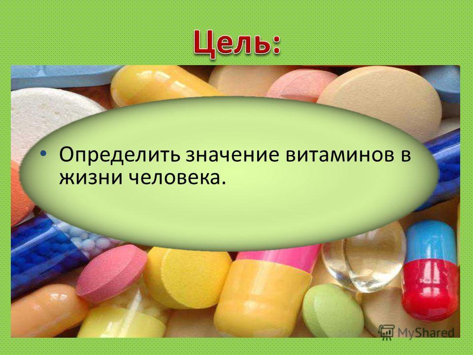 Определить значение витаминов в жизни человека.