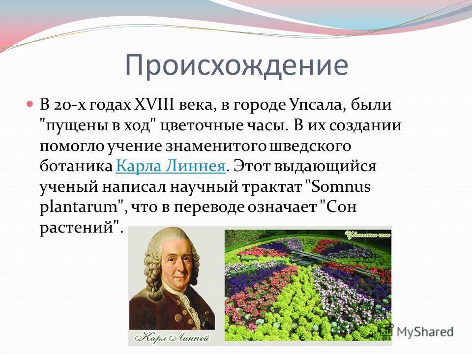 Происхождение В 20-х годах XVIII века, в городе Упсала, были