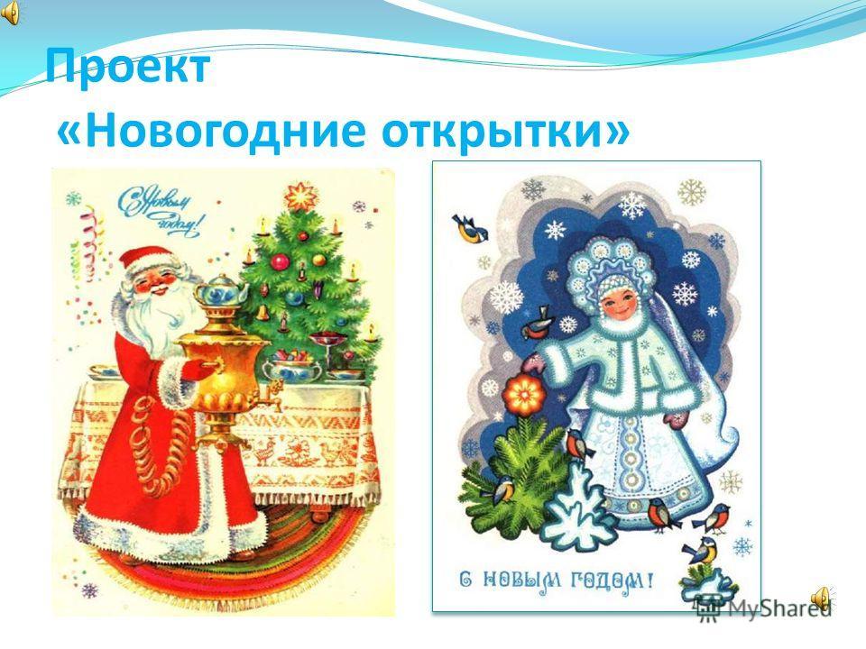 Проект «Новогодние открытки»