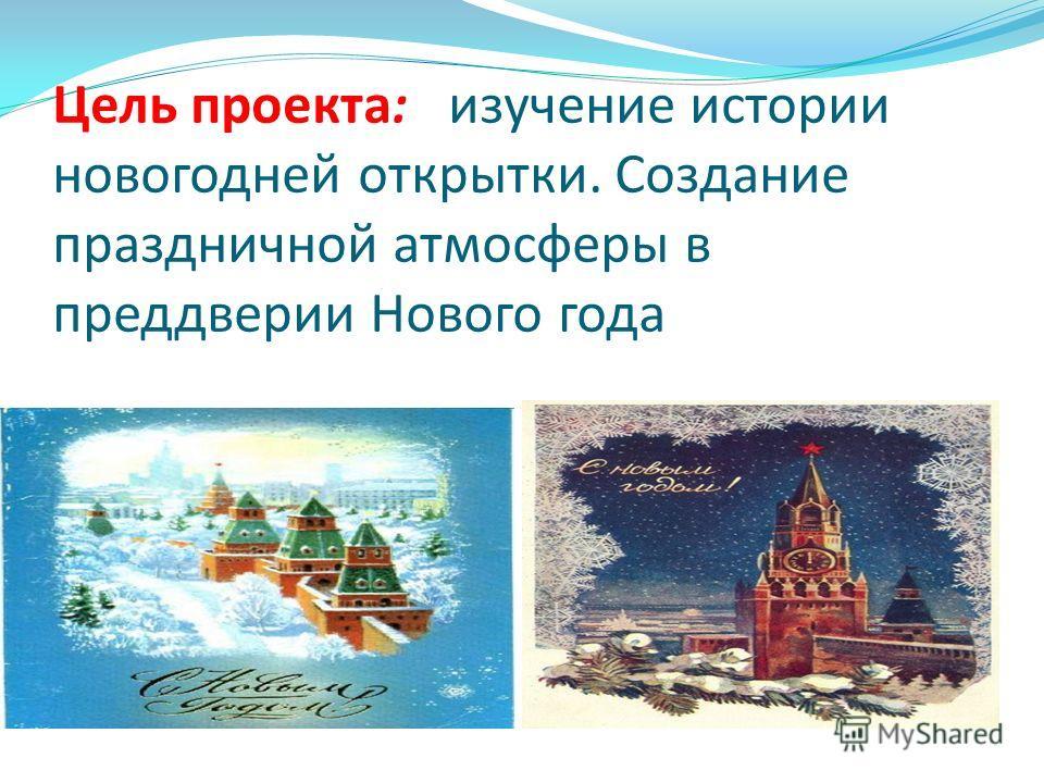 Исследовательский проект открытки