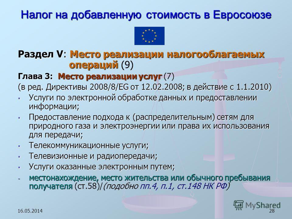 16.05.201428 Налог на добавленную стоимость в Евросоюзе Раздел V: Место реализации налогооблагаемых операций операций (9) Глава 3: Место реализации услуг Глава 3: Место реализации услуг (7) (в ред. Директивы 2008/8/EG от 12.02.2008; в действие с 1.1.