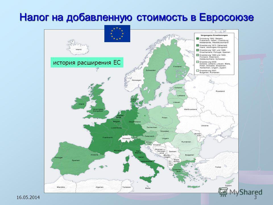 16.05.20143 Налог на добавленную стоимость в Евросоюзе история расширения ЕС